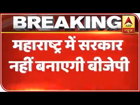 BJP Will Not Form Government In Maharashtra   ABP News