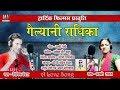 Gailyani Radhika Latest Garhwali Song ll Vipin Panwar & Laxmi Rawat Mp3