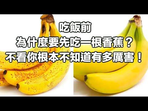 吃飯前為什麼要先吃一根香蕉?不看你根本不知道有多厲害!