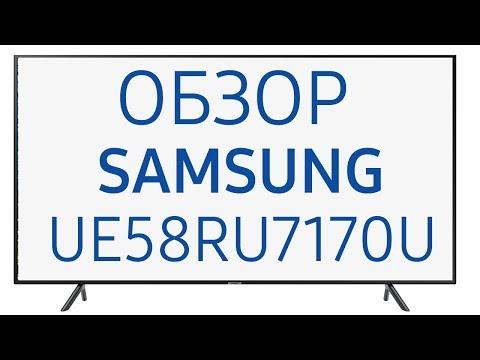 Телевизор Samsung UE58RU7170U (UE58RU7170UXRU, UE58RU7170)
