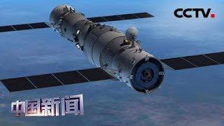 [中国新闻] 天宫二号空间实验室将于19日择机受控离轨 | CCTV中文国际