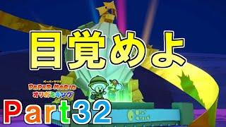 ペーパーマリオ オリガミキング実況プレイPart32【キノピチュいせきの目覚め】