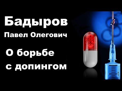 Dialog 4: Бадыров Павел Олегович о борьбе с допингом