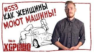 """Как женщины моют машины?! #553(Сброшенное пианино тут: https://www.youtube.com/watch?v=NQSGwsPlUcg Видео с """"И это хорошо!"""" слать сюда: http://thisishorosho.ru/prislat..., 2016-09-06T16:01:00.000Z)"""