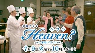 [新ドラマ]『Heaven?~ご苦楽レストラン~』7/9(火)スタート!!  めざすのは理想のレストラン。私にとってのね。【TBS】