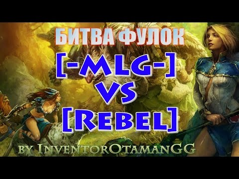 видео: [-mlg-] vs [rebel] Хайрейт: Битва фулок! prime world