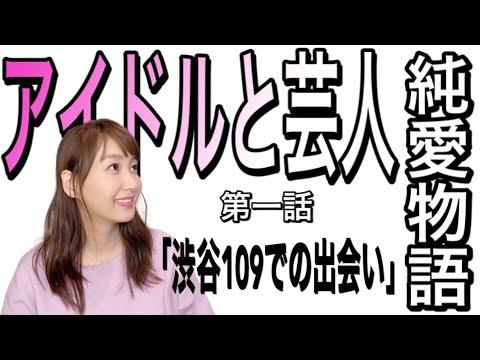 【告白】庄司智春さんとの恋愛を出会いから改めて話す【ラジオ】