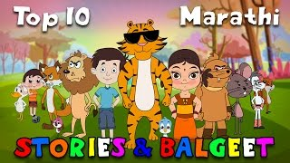 Top 10 Marathi Balgeet For Children & Marathi Stories For Kids | Marathi Balgeet Video Song