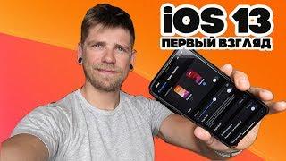 Как установить iOS 13 beta 1? Обзор новой версии ОС