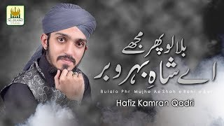 New Hajj Kalam 2019 - Bulalo Phir Mujhe Aey Shah-e-Bahrobar - Hafiz Kamran Qadri - Lyrical Video