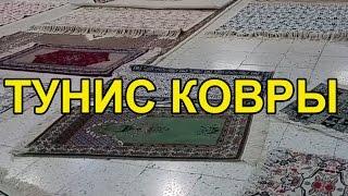Ковры ручной работы из Туниса / Презентация ковров с ценами(Меня можно найти тут: Instagram https://www.instagram.com/galkina_lenok Это видео было снято в Тунисе. Мы попали на презентацию..., 2016-11-08T06:00:00.000Z)