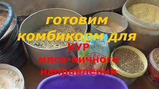рецепт комбикорма для кур мясояичного направления
