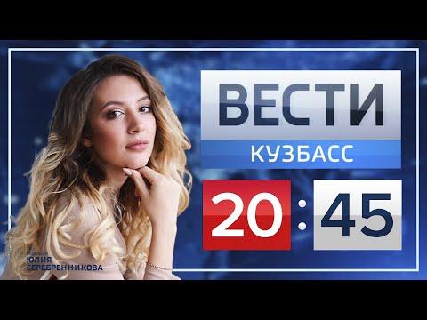 Вести-Кузбасс 20.45 от 08.04.2020
