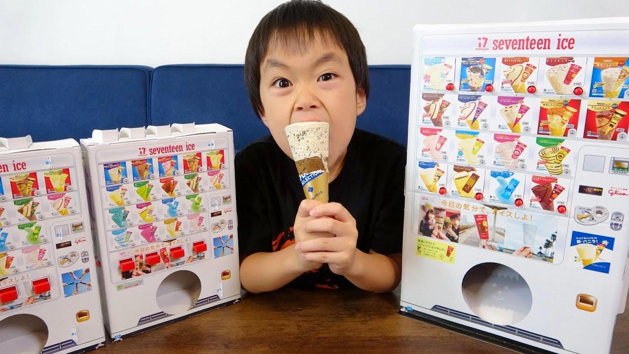 レオくんが幼稚園の付録 セブンティーンアイスの自販機であそぶよ! レオスマイル