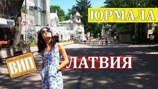 Юрмала - Жемчужина Прибалтики. Латвия своим ходом. Пляжи, цены, улица Йомас, Дзинтари