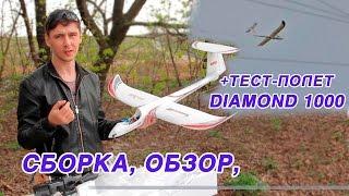 Распаковка, обзор, первый полет планера Diamond 1000 art tech!