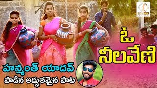 Gambar cover Neellaku Poyeti Oo Neelaveni Folk Song | Latest Telugu Folk Song 2019 | Hanmanth Yadav Songs