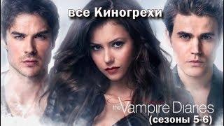 "КиноГрехи сериала ""Дневники вампира""  ч.3"