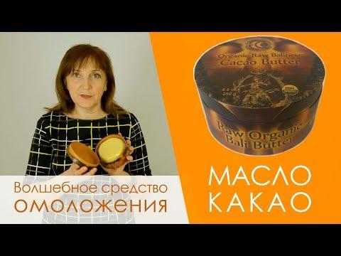 Удивительное средство омоложения - масло какао