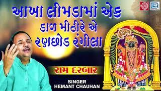 Hemant Chauhan Bhajan - Limda Ma Ek Dal Mithi   Ranchodrai Bhajan   Superhit Gujarati Bhajan