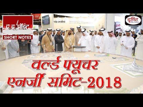 World Future Energy Summit - 2018