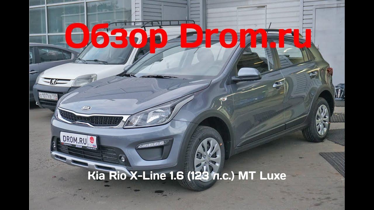 Kia Rio X Line 2019 1 6 123 L S Mt Luxe Videoobzor Youtube