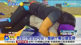"""真實版""""我和我的冠軍女兒"""" 原型堂妹奪下亞運金牌│中視新聞 20180821"""