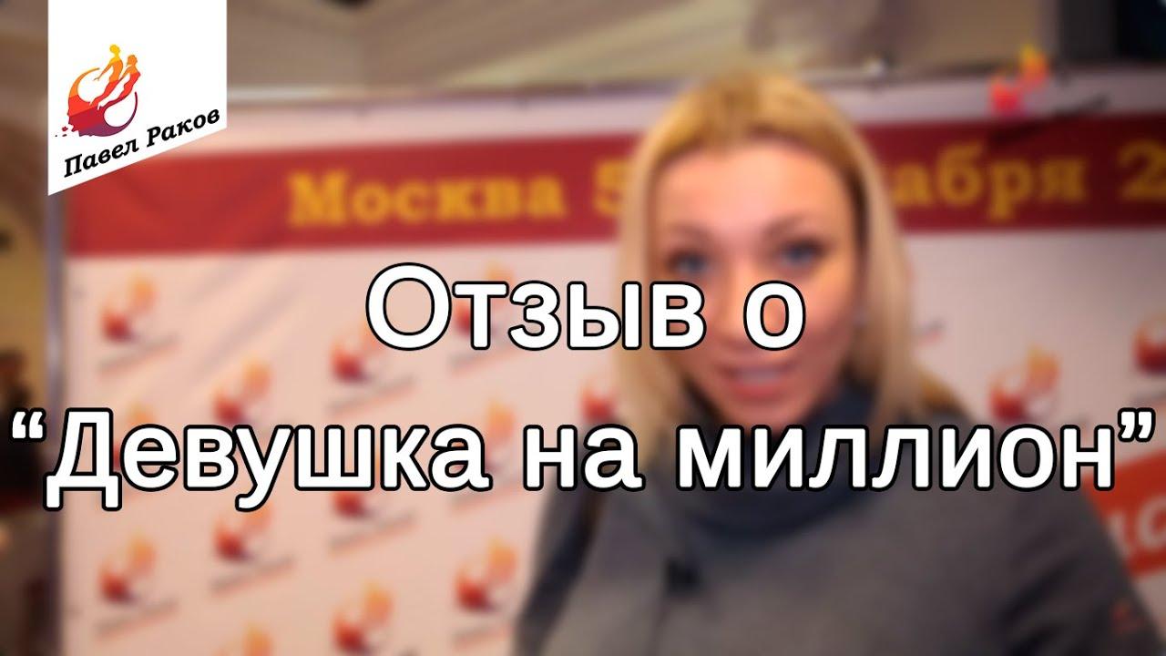 """Отзыв о тренинге """"Девушка на миллион"""" Павла Ракова"""