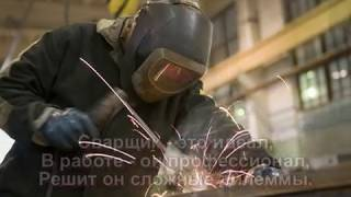 видео Специальность «Сварочное производство». Профессия «Сварщик»