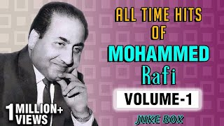 Best of Mohammed Rafi - Volume 1 | Mohammed Rafi top 25 Hits | Old Hindi Songs | Mohammad Rafi Hits