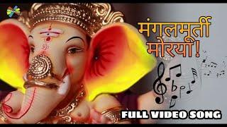 Mangalmurti Moraya - FULL SONG || Ninad - Kirit || Mirchi Marathi || मंगलमूर्ती मोरया || निनाद किरीट
