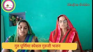 गुरु पूर्णिमा स्पेशल गुरुजी भजन सभा by Urmila | Bhajan Sabha |