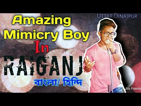 Amazing mimicry boy in Raiganj || রায়গঞ্জ এর ছেলে সমস্ত অভিনেতা দের গলা নকল করছে  || Uttar dinajpur