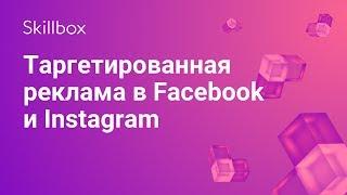 Як налаштувати таргетовану рекламу в Facebook і Instagram
