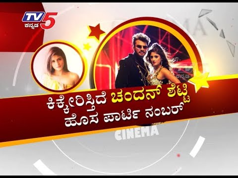 Tequila Song Super Hit on YouTube  | TV5 Kannada