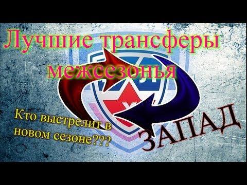 Лучшие трансферы межсезонья в КХЛ. Западная Конференция.