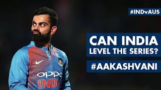 #INDvAUS: Can #INDIA square the T20I series? #AakashVani