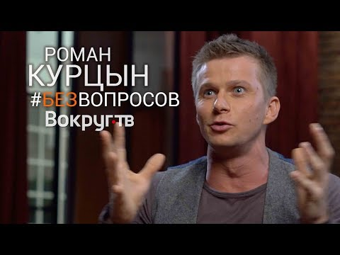 Роман КУРЦЫН | Гуляй, Вася! Я Худею, фитнес, идем на Оскар | Интервью #БЕЗВОПРОСОВ