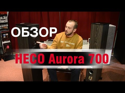 Heco Aurora 700 - Обзор