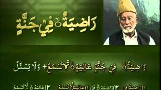 Yassarnal Quran Lesson #71 - Learn to Read & Recite Holy Quran - Islam Ahmadiyyat (Urdu)