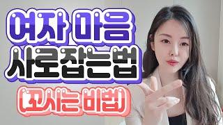 여자 마음 사로잡는 법 (feat. 꼬시는 방법)