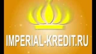 Кредит под залог недвижимости в Москве(О нас Кредитный центр IMPERIAL-KREDIT.RU -- это стремительно растущая компания с профессиональной и дружной кома..., 2011-01-18T21:45:44.000Z)