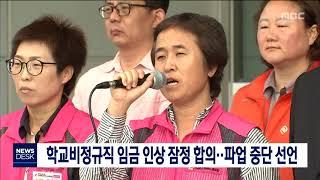 학교비정규직 임금 인상 잠정합의..파업 중단 선언/대전…
