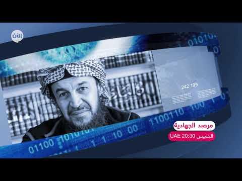 مرصد الجهادية 44 ا هشام الهاشمي، هل تسببت آخر أعماله في اغتياله؟  - نشر قبل 42 دقيقة