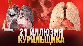 21 ИЛЛЮЗИЯ КУРИЛЬЩИКА Никотин сильнее героина Бросить Курить Легко