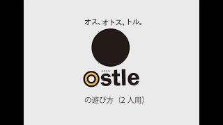 Ostle(オストル)の遊び方