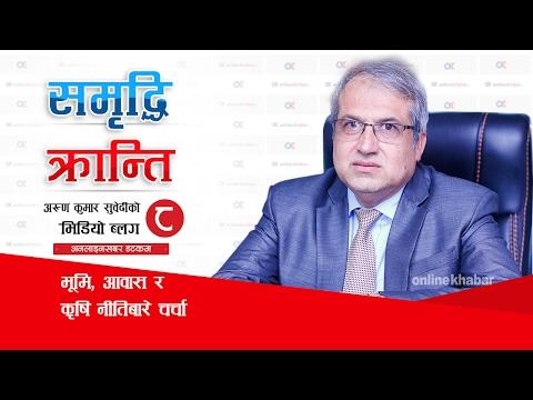 Samridhi Kranti With Arun Kumar Subedi EPS_08_ भूमि, आवास र कृषि नीतिबारे चर्चा