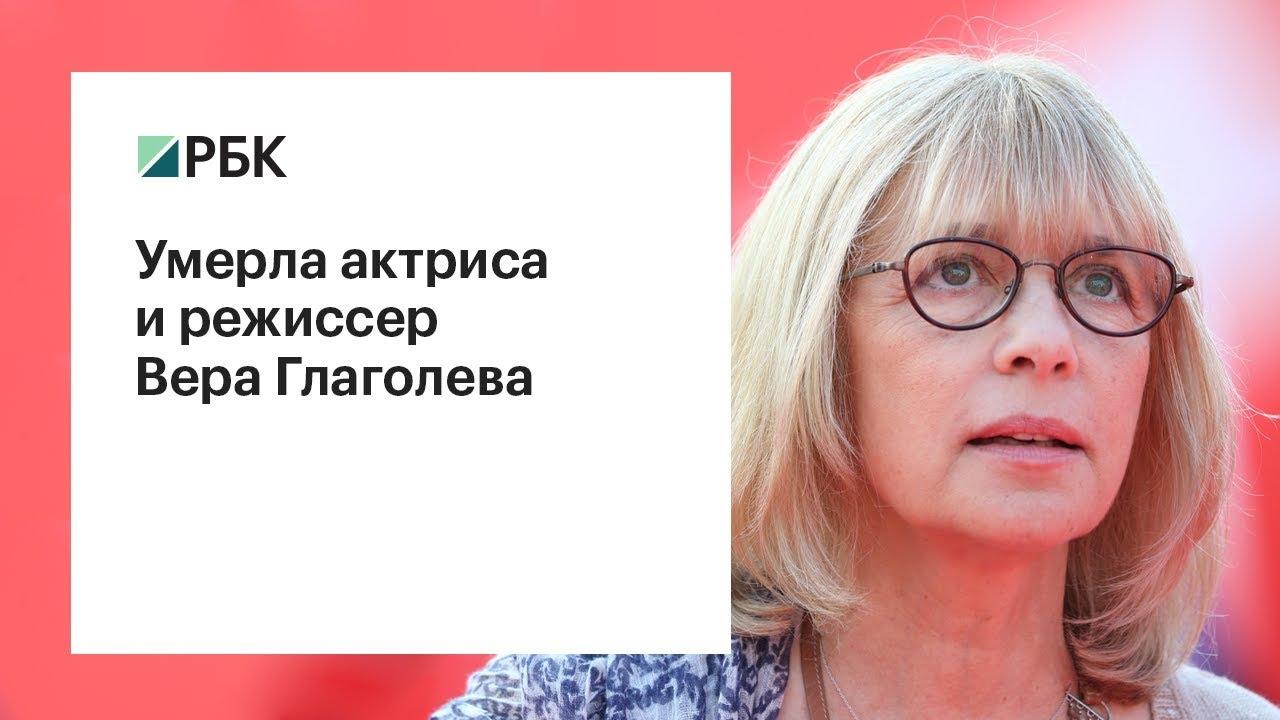 Умерла актриса и режиссер Вера Глаголева