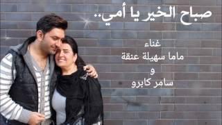 صباح الخير يا أمي سامر كابرو 2017 Sabah El Kher Ya Emmy Samer Gabro New