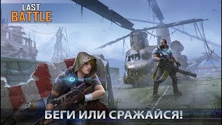 Last Battle survival action battle royale (Android Gameplay IOS) Action